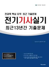 전기기사실기 최근 13년간 기출문제(2020)