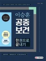 이승훈 공중보건 한권으로 끝내기(2020)(개정판)