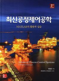 최신공정제어공학(2판)(양장본 HardCover)