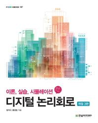 디지털 논리회로(개정판 3판)(IT CookBook 187)