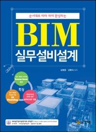 BIM 실무설비설계(순서대로 따라 하면 완성하는)