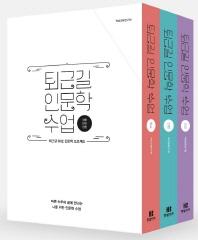 퇴근길 인문학 수업(한정판 박스 세트)(전3권)