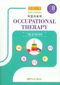 작업치료학. 8: 그림 실기형 문제(2019)