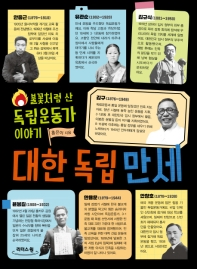 대한 독립 만세(큰글자도서)(리더스 원)
