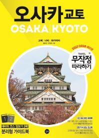 무작정 따라하기 오사카 교토(2017-2018)