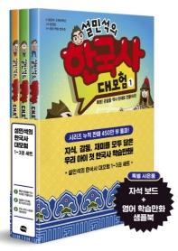 설민석의 한국사 대모험 세트(전3권)