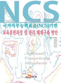 국가직무능력표준(NCS)에 기반 교육훈련과정 질 관리 체계구축 방안
