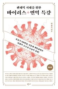 팬데믹 시대를 위한 바이러스+면역 특강(개정판)