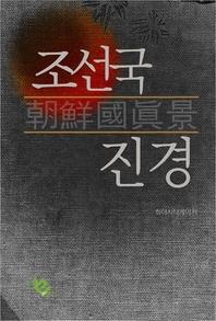 조선국진경