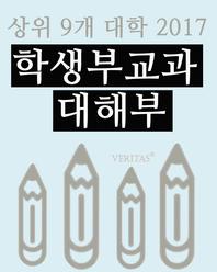 상위 9개 대학 2017 학생부교과 대해부