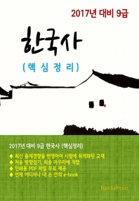 2017년 대비 9급 한국사(핵심정리)