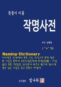 뜻풀이 이름 작명사전(
