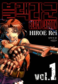 블랙라군(BLACK LAGOON). 1