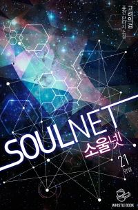 SOULNET. 21(완결)