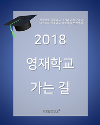 2018 영재학교 가는 길