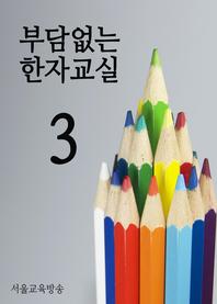 부담없는 한자교실 (3)