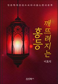 이효석 단편소설 깨뜨려지는 홍등