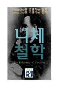 니체의 철학사상 니체철학