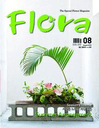 월간 FLORA 2018년 08월호