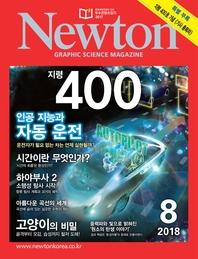 월간 뉴턴 Newton 2018년 08월호