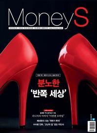머니S 2018년 8월 555호 (주간지)