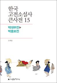 한국 고전소설사 큰사전 15 박대부전-박흥보전