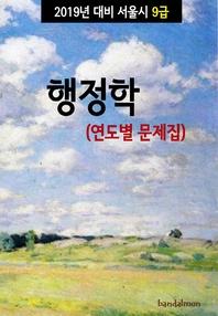 2019년 대비 서울시 9급 행정학 (연도별 문제집)