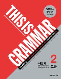 디스 이즈 그래머(This Is Grammar) 고급 2(최신개정판)(해설서)