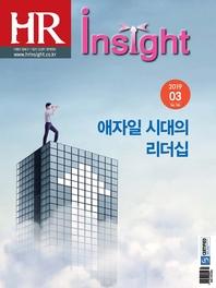 HR Insight 2019년 3월호