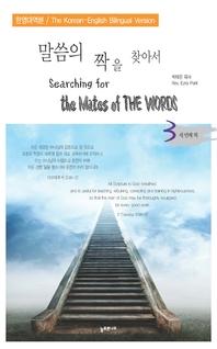말씀의 짝을 찾아서 (한영합본) 3