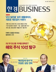 한경 비즈니스 제1237호