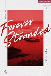 포에버 스트랜디드 (Forever Stranded). 1