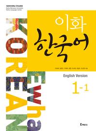 이화 한국어 멀티미디어북 1-1 (영어판)