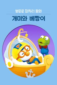 뽀로로 잠자리 동화 개미와 베짱이(e오디오북)