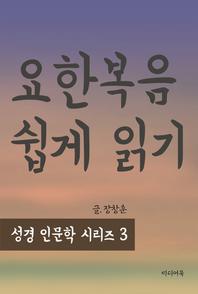 성경 인문학 시리즈 3 : 요한복음 쉽게 읽기