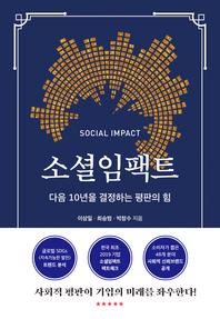 소셜임팩트 | 다음 10년을 결정하는 평판의 힘(체험판)