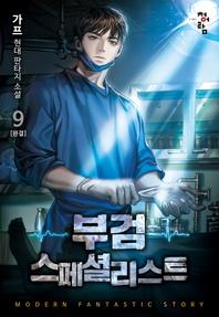 부검 스페셜리스트. 9 (완결)