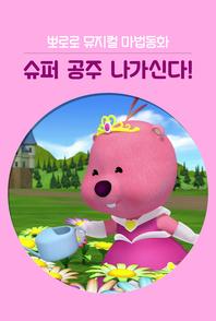 뽀로로 뮤지컬 마법동화 슈퍼 공주 나가신다!(e오디오북)