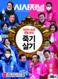 시사저널 2020년 04월 1590호 (주간지)