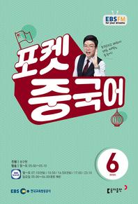 성구현의 포켓 중국어(EBS 방송교재 2020년 6월)