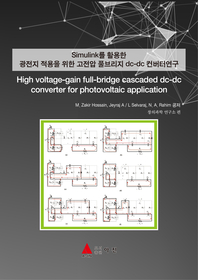 Simulink를 활용한 광전지 적용을 위한 고전압 풀브리지 dc-dc 컨버터연구(High voltage-gain full-bridge