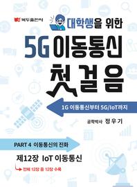 5G 이동통신 첫걸음 .12