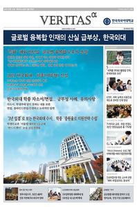 2021 한국외대 가는 길