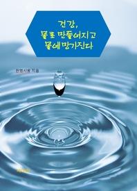 건강, 물로 만들어지고 물에 망가진다