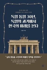 독일 통일 30년, 독일의 과거에서 한국의 미래를 본다