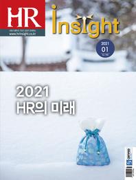 HR Insight 2021년 01월호