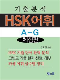 기출분석 HSK어휘 A-G(체험판)