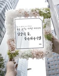 꽃을 즐기는 디자인 아이디어 일상의 꽃, 플라워아이템