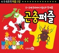 곤충퍼즐(보드북)