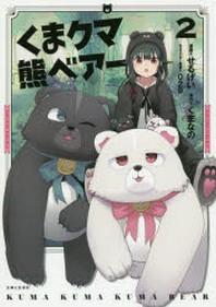 [해외]くまクマ熊ベア- 2
